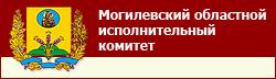 Могилевский облисполком