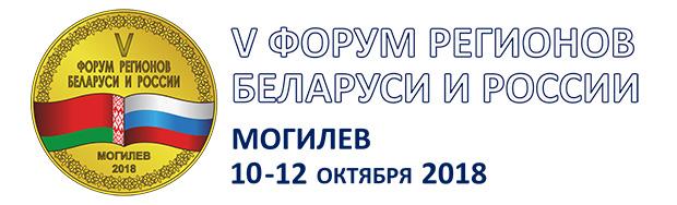 V Форум регионов Беларусии и России